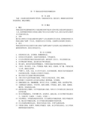 物业安保管理部管理制度范本.docx