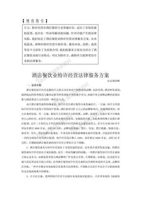 酒店餐饮业特许经营法律服务方案.docx
