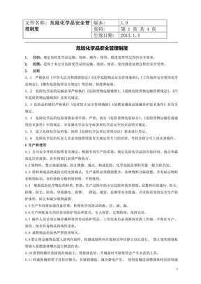 危险化学品安全管理制度.pdf
