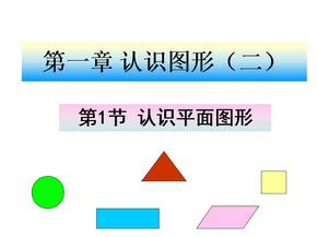一年级数学下册《认识图形(二)》ppt.ppt