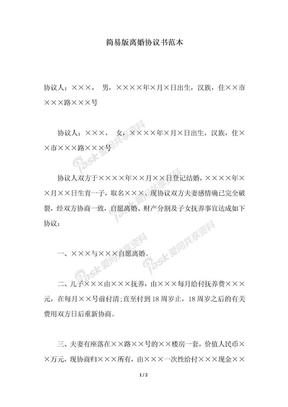 2018年简易版离婚协议书范本.docx
