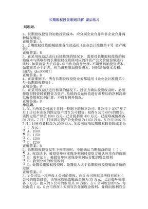 长期股权投资准则详解 课后练习.doc