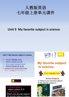 人教版英语七年级上册课件-第九单元.pptx