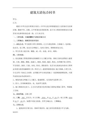 建筑大清包合同书清包.doc