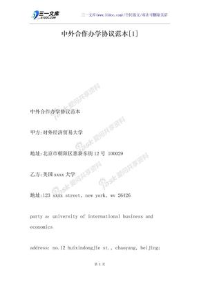 中外合作办学协议范本[1].docx