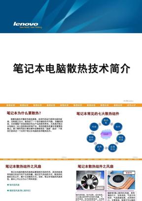 笔记本电脑散热技术简介(080227).ppt