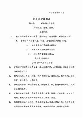 工程公司财务管理制度.docx.docx