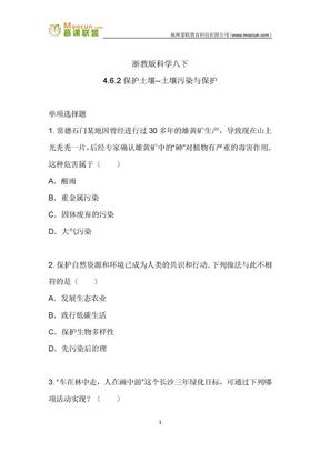 浙教版科学八年级下第四章习题79 4.6.2保护土壤-土壤污染与保护.docx