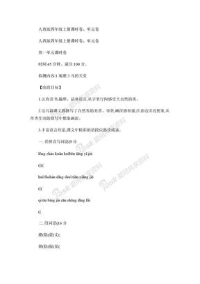 (人教版)四年级语文上册单元练习题全册汇总(修改版).doc