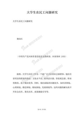 大学生农民工问题研究.docx
