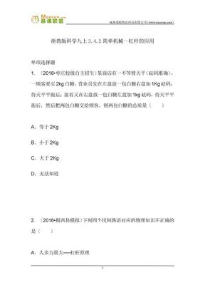 浙教版科学九年级上第三章习题35 3.4.2简单机械-杠杆的应用.docx