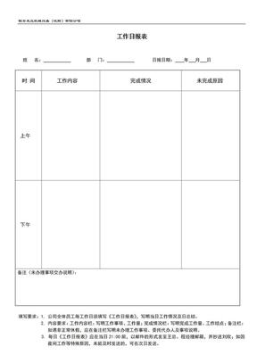 工作日报表模板.docx