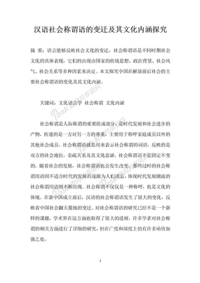汉语社会称谓语的变迁及其文化内涵探究.docx