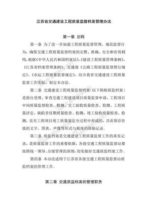 江苏省交通建设工程质量监督档案管理办法(修改版).doc