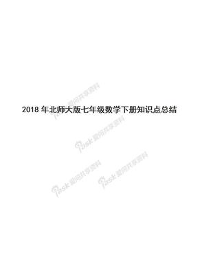 2018年北师大版七年级数学下册知识点总结.docx