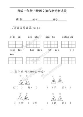 部编人教版小学语文一年级上册第6-8单元试题.doc