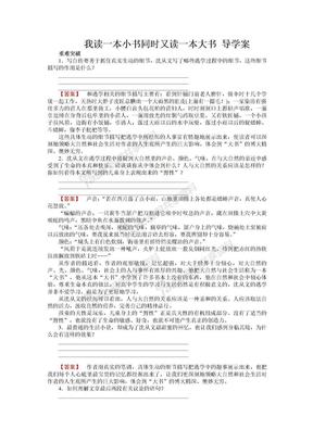 2018粤教版高中语文选修(传记选读)第3课 我读一本小书同时又读一本大书 学案.doc