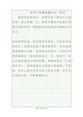 2019年小学六年级记叙文-六一作文400.docx