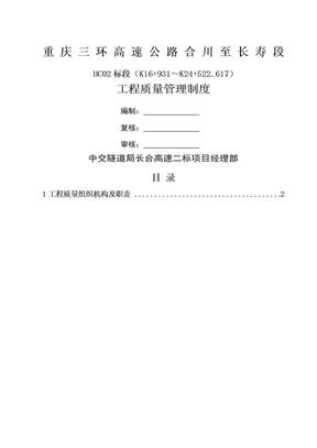 工程质量管理制度1013.docx