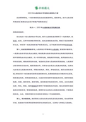 2018年入党积极分子思想汇报精选8篇.doc