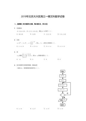 2019年北京大兴区高三一模文科数学试卷.pdf