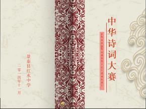 中国诗词文化大赛.ppt