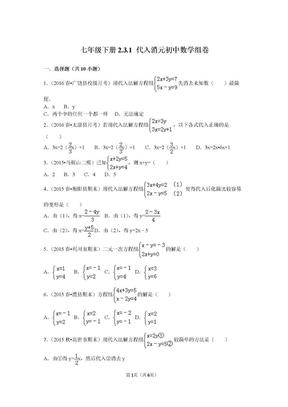 浙教版数学七年级下第二章2.3.1解二元一次方程组——代入消元 配套习题.doc
