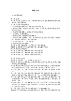 建筑劳务公司财务管理制度.docx
