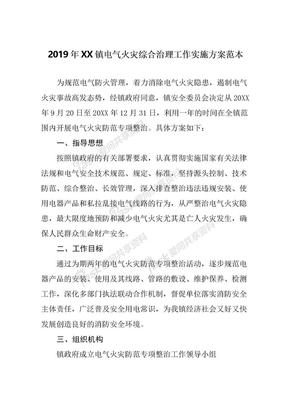 2019年XX镇电气火灾综合治理工作实施方案范本.doc