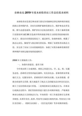 市林业局2019年度木材检查站工作总结范本材料.doc