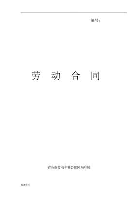 电子版劳动合同.doc
