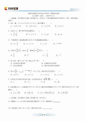 2013北京东城普通校高三(上)期中数学文(含解析).docx