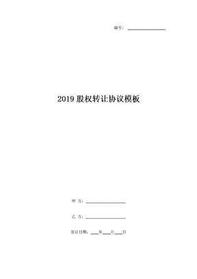 2019股权转让协议模板.doc