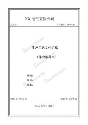 高低压成套生产工艺文件.doc