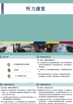 助听器及听力康复PPT课件(完整版).ppt