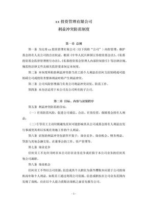 私募股权投资基金管理公司利益冲突防范制度模版.docx