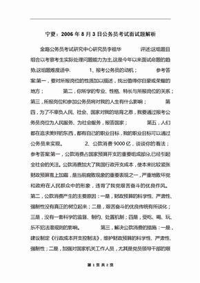 宁夏:2006年8月3日公务员考试面试题解析