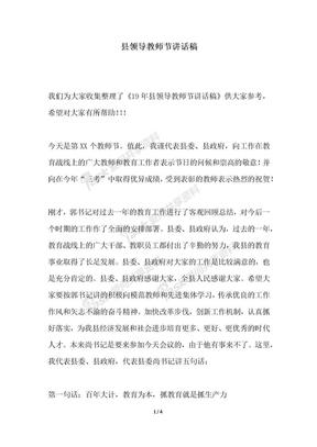 2018年县领导教师节讲话稿.docx