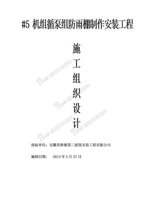 地下车库入口雨棚施工方案.doc