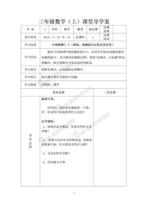 北师大版三年级上册数学导学案.doc