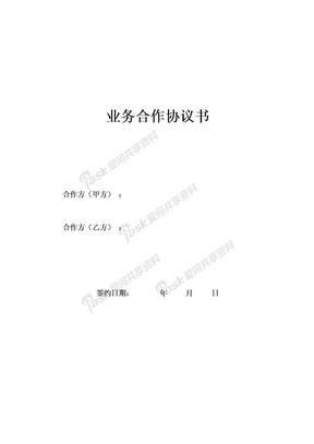 业务合作协议书.docx