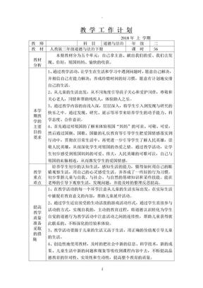 人教版二年级下册道德与法治教案.doc
