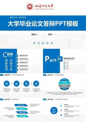 福建师范大学毕业论文答辩PPT模板.pptx