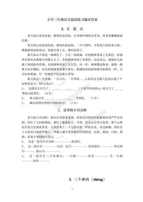 小学三年级语文课外阅读练习题及答案精选65篇.doc