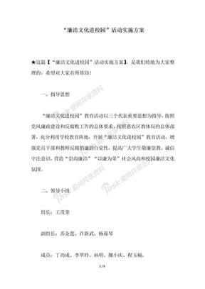 2018年廉洁文化进校园活动实施方案.docx