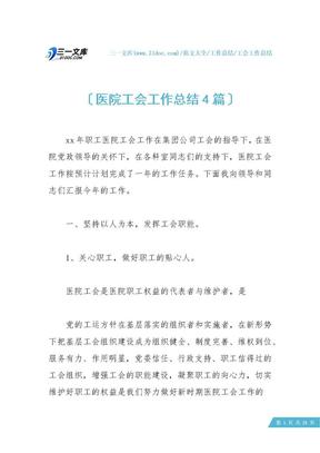【工会工作总结】医院工会工作总结4篇.docx