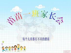 幼儿园中班家长会PPT课件.ppt