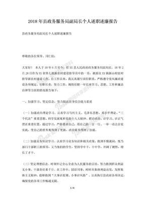 2018年县政务服务局副局长个人述职述廉报告.docx