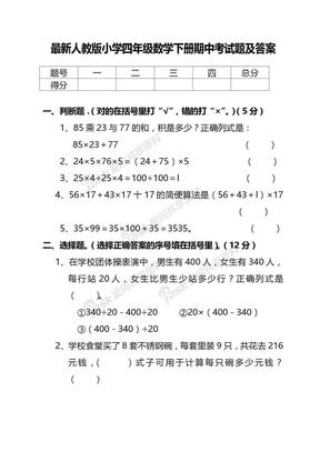 最新人教版小学四年级数学下册期中考试题及答案.doc