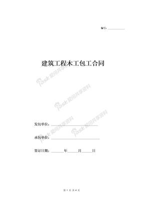 建筑工程木工包工合同.doc
